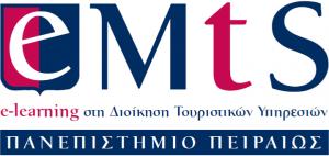 Πρόγραμμα εξ αποστάσεως εκπαίδευσης του Πανεπιστημίου Πειραιώς στη Διοίκηση και Οργάνωση Επιχειρήσεων Υπηρεσιών με ειδίκευση στις Τουριστικές Υπηρεσίες
