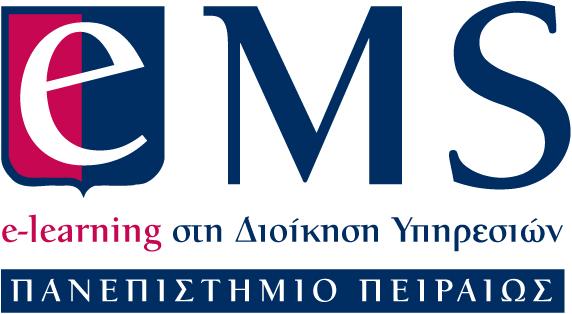 Πρόγραμμα Εξ Αποστάσεως Εκπαίδευσης στην Οργάνωση και Διοίκηση Επιχειρήσεων Υπηρεσιών